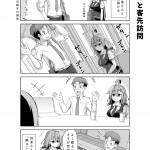 社畜ちゃん漫画 20話「社畜ちゃんと客先訪問」