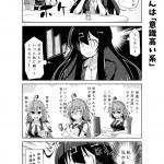 社畜ちゃん漫画 21話「後輩ちゃんは『意識高い系』」