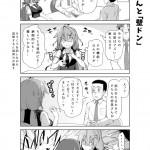 社畜ちゃん漫画 22話「社畜ちゃんと『壁ドン』」