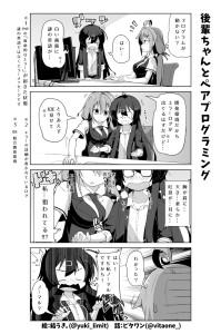 社畜ちゃん漫画 23話「社畜ちゃんとペアプログラミング」