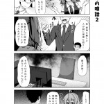 社畜ちゃん漫画 29話「先輩さんの噂話2」