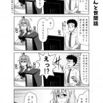 社畜ちゃん漫画 30話「社畜ちゃんと世間話」
