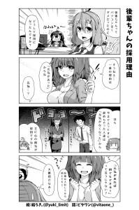 社畜ちゃん漫画 31話「後輩ちゃんの採用理由」