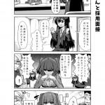 社畜ちゃん漫画 32話「後輩ちゃんと採用面接」