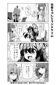 社畜ちゃん漫画 34話「社畜ちゃんとランチタイム」