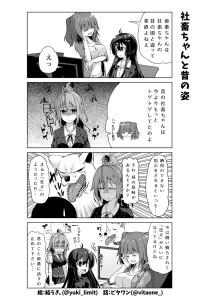 社畜ちゃん漫画 38話「社畜ちゃんと昔の姿」