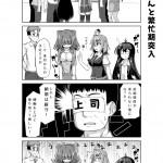 社畜ちゃん漫画 41話「社畜ちゃんと繁忙期突入」