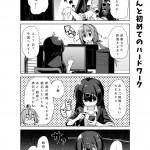 社畜ちゃん漫画 42話「後輩ちゃんと初めてのハードワーク」