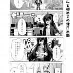 社畜ちゃん漫画 43話「後輩ちゃんと初めての休日出勤」