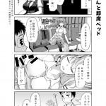社畜ちゃん漫画 44話「社畜ちゃんと即席ベッド」