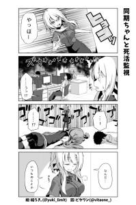社畜ちゃん漫画 47話「同期ちゃんと死活監視」