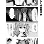 社畜ちゃん漫画 48話「後輩ちゃんと過酷な試練」