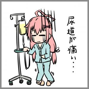 虫垂炎で入院した社畜ちゃん
