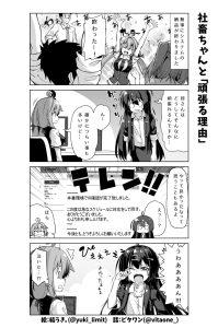 社畜ちゃん漫画 49話「社畜ちゃんと『頑張る理由』」