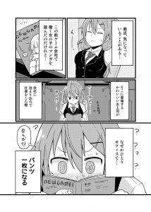 C91 冬コミ 社畜ちゃん没ネタまとめ 2016冬 サンプル2 ゲスト ツキギさん