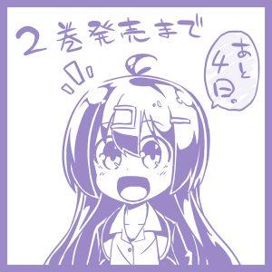 単行本2巻カウントダウン4