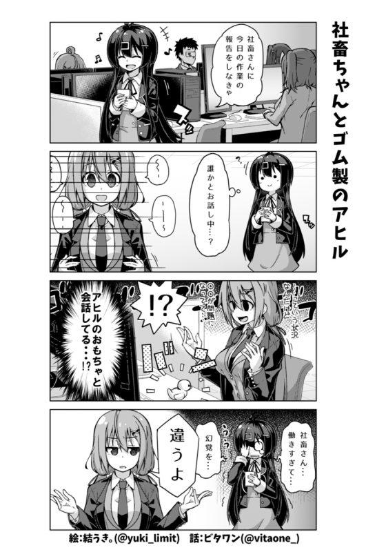 社畜ちゃん漫画 122話「社畜ちゃんとゴム製のアヒル」