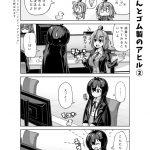社畜ちゃん漫画 123話「社畜ちゃんとゴム製のアヒル②」