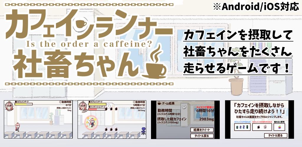 カフェインランナー社畜ちゃん