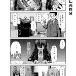 社畜ちゃん漫画 140話「社畜ちゃんの性分」