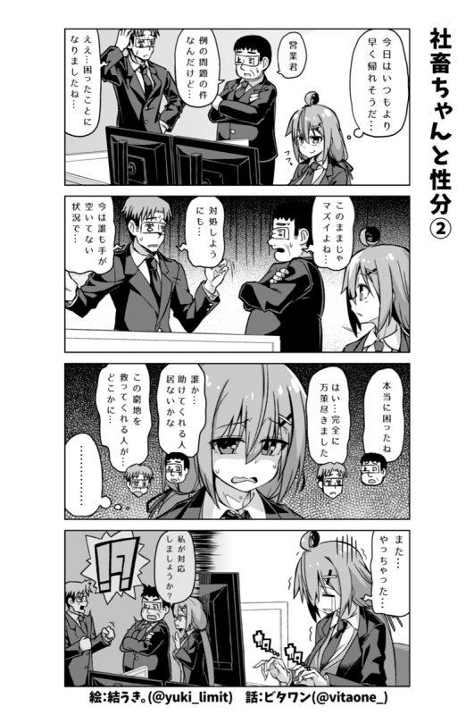 社畜ちゃん漫画 141話「社畜ちゃんの性分②」