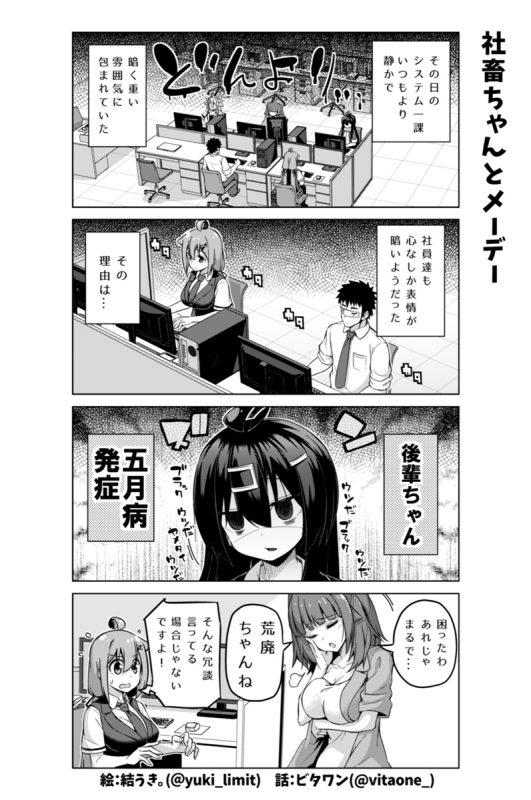 社畜ちゃん漫画 284話「社畜ちゃんとメーデー」