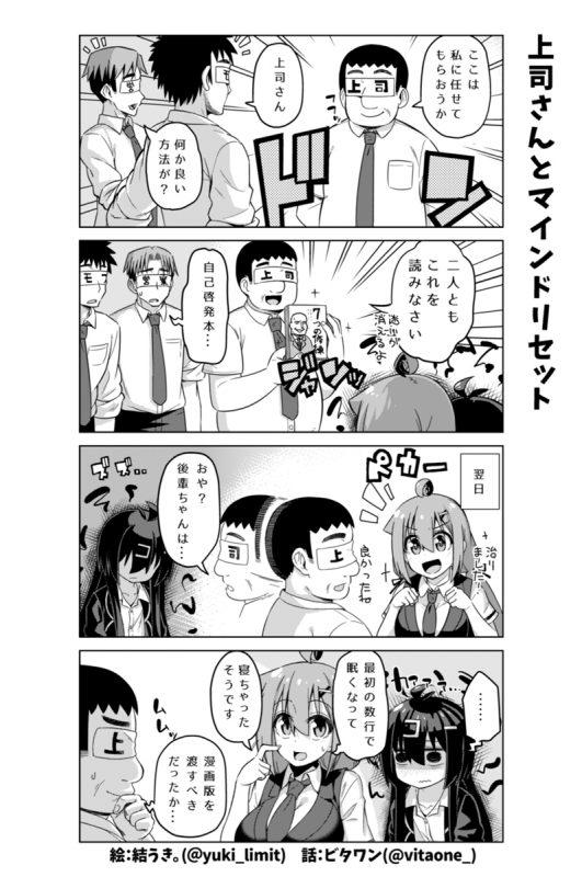 社畜ちゃん漫画 286話「上司さんとマインドリセット」