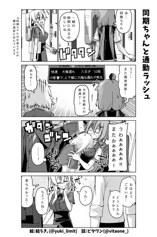 社畜ちゃん漫画 171話「同期ちゃんと通勤ラッシュ」