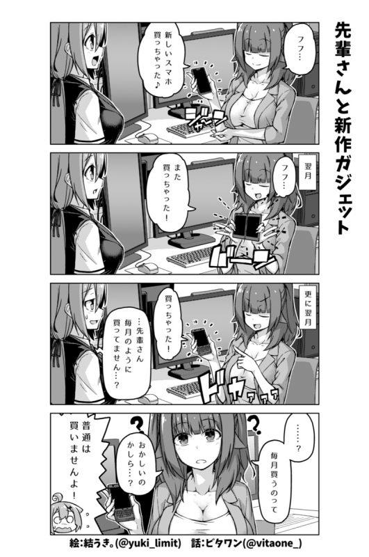 社畜ちゃん漫画 172話「先輩さんと新作ガジェット」