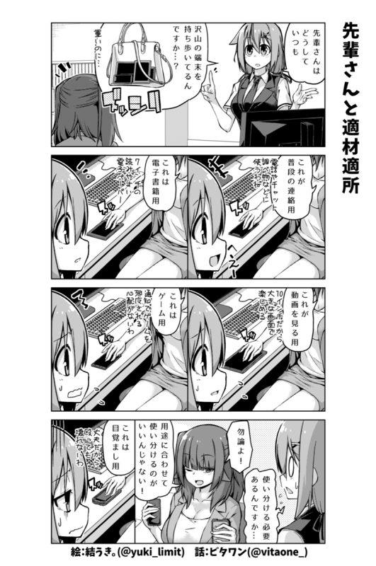 社畜ちゃん漫画 173話「先輩さんと適材適所」