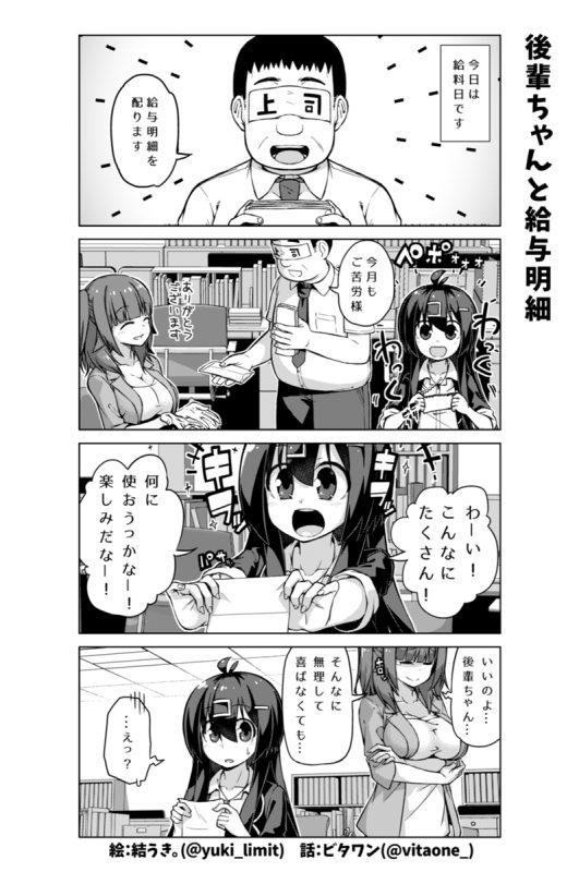 社畜ちゃん漫画 174話「後輩ちゃんと給与明細」