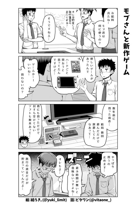 社畜ちゃん漫画 176話「モブさんと新作ゲーム」
