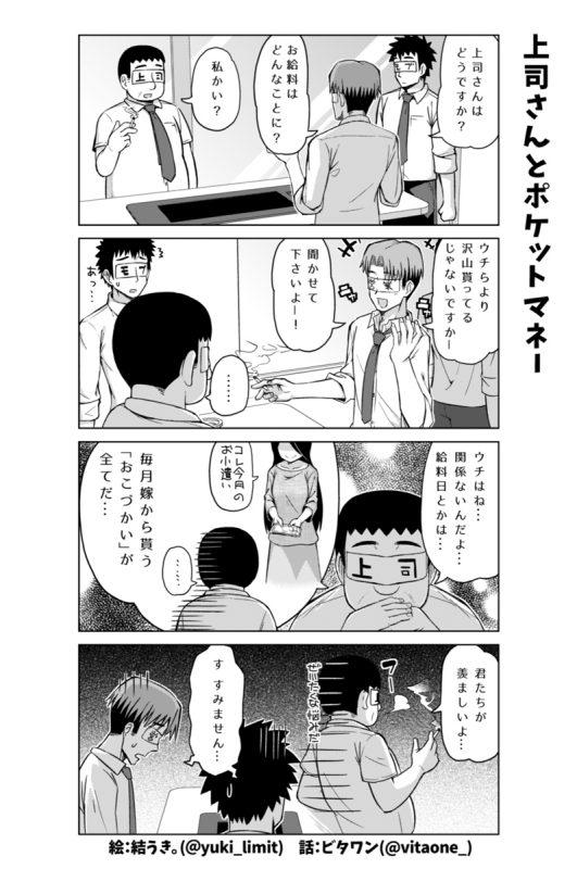 社畜ちゃん漫画 177話「上司さんとポケットマネー」