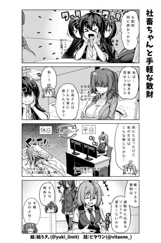 社畜ちゃん漫画 178話「社畜ちゃんと手軽な散財」