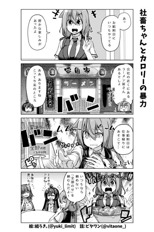 社畜ちゃん漫画 179話「社畜ちゃんとカロリーの暴力」