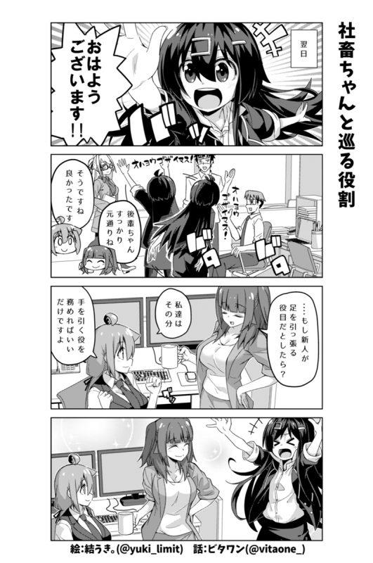 社畜ちゃん漫画 289話「社畜ちゃんと巡る役割」