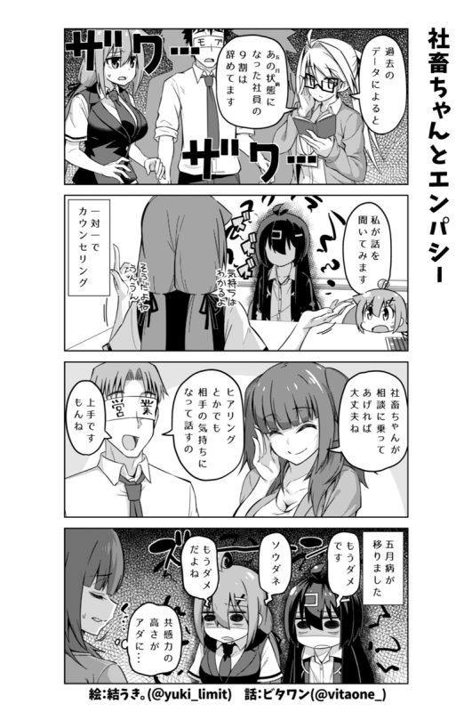 社畜ちゃん漫画 285話「社畜ちゃんとエンパシー」