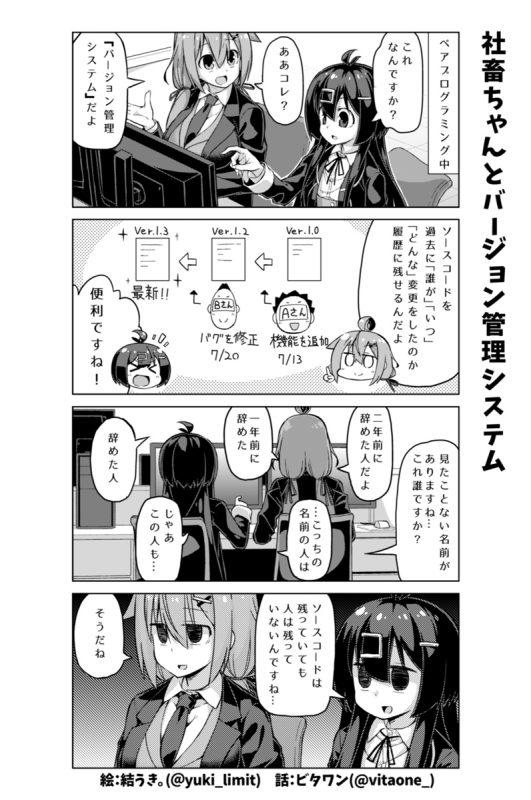 社畜ちゃん漫画 162話「社畜ちゃんとバージョン管理システム」