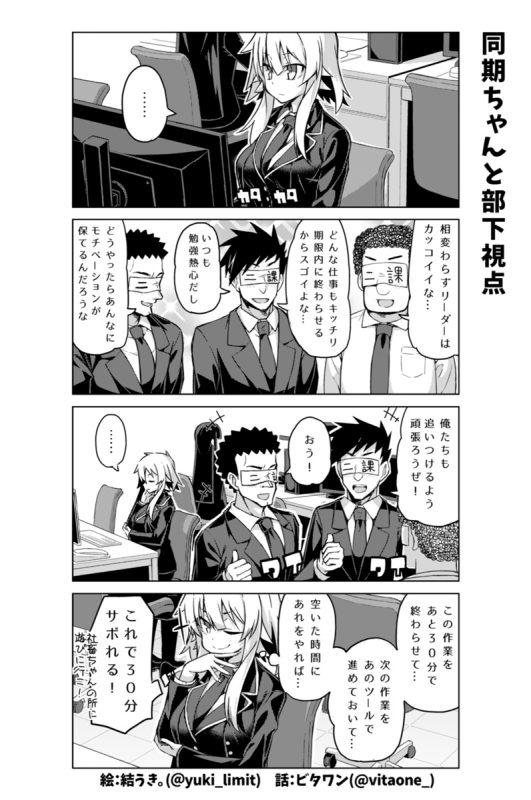 社畜ちゃん漫画 163話「同期ちゃんと部下視点」