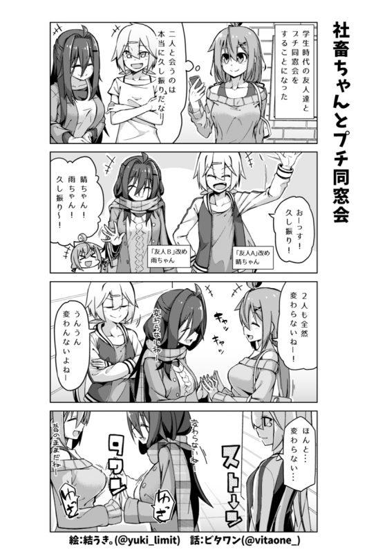 社畜ちゃん漫画 164話「社畜ちゃんとプチ同窓会」