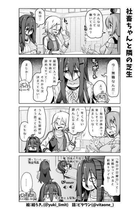 社畜ちゃん漫画 165話「社畜ちゃんと隣の芝生」