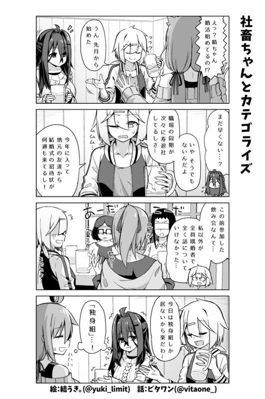 社畜ちゃん漫画 166話「社畜ちゃんとカテゴライズ」