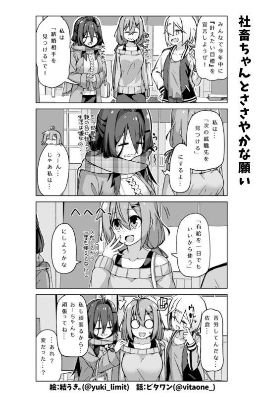 社畜ちゃん漫画 168話「社畜ちゃんとささやかな願い」