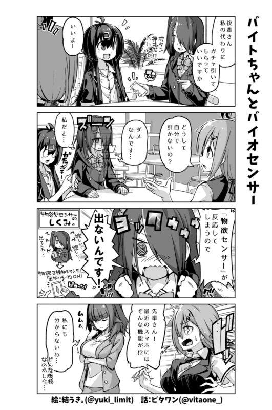 社畜ちゃん漫画 182話「バイトちゃんとバイオセンサー」