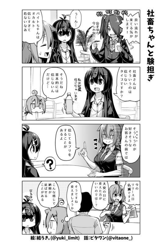 社畜ちゃん漫画 183話「社畜ちゃんと験担ぎ」