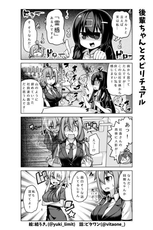 社畜ちゃん漫画 185話「後輩ちゃんとスピリチュアル」