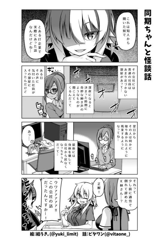 社畜ちゃん漫画 186話「同期ちゃんと怪談話」