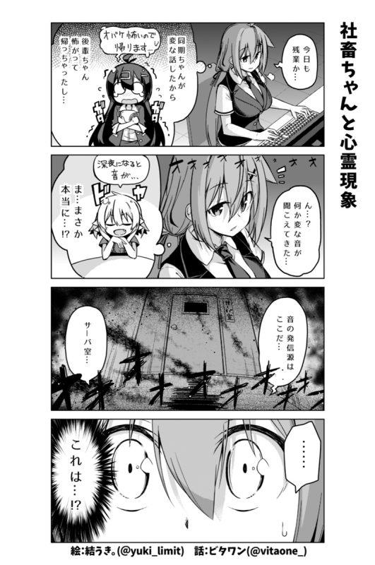 社畜ちゃん漫画 187話「社畜ちゃんと心霊現象」