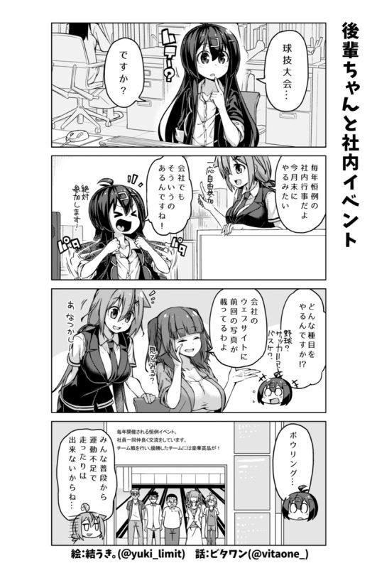 社畜ちゃん漫画 190話「後輩ちゃんと社内イベント」