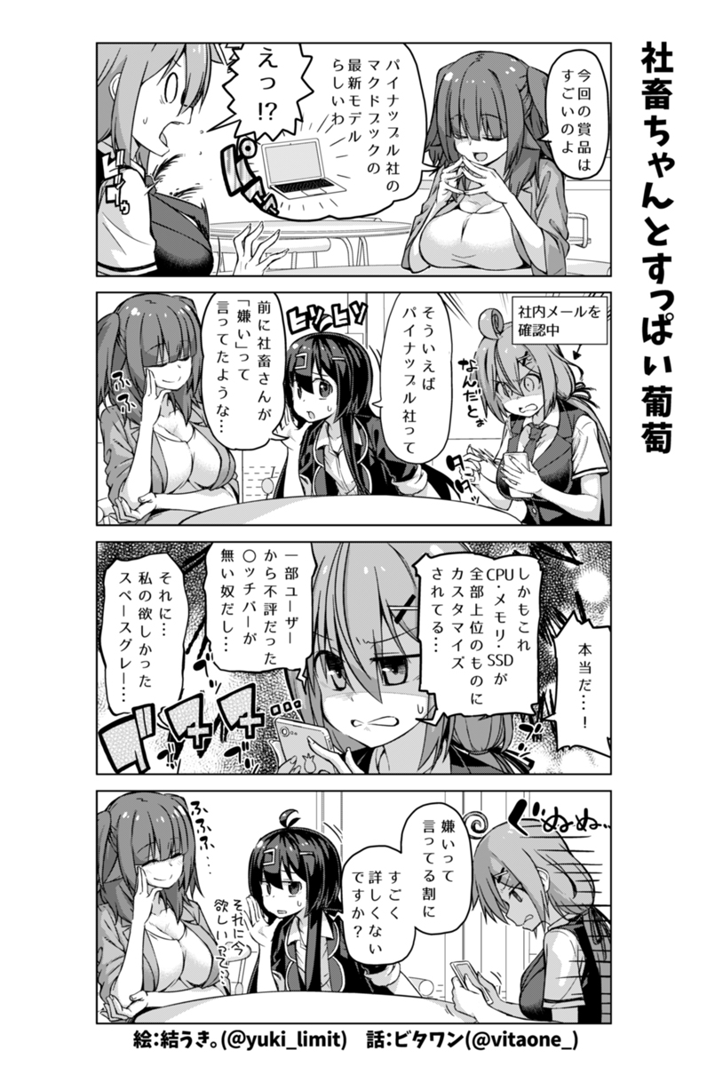 社畜ちゃん漫画 192話「社畜ちゃんとすっぱい葡萄」